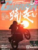 GARRRR (ガルル) 2016年 01月号 [雑誌]