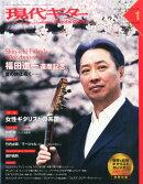 現代ギター 2016年 01月号 [雑誌]
