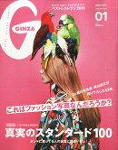 GINZA (ギンザ) 2016年 01月号 [雑誌]