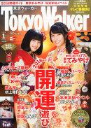 東京ウォーカー28年1月号増刊 2016年 01月号 [雑誌]
