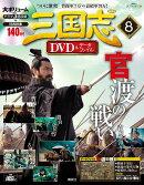 三国志DVD (ディーブイディー)&データファイル 2016年 1/21号 [雑誌]