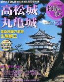 週刊 名城をゆく 2016年 1/5号 [雑誌]