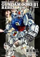 機動戦士ガンダム0083 REBELLION(01)