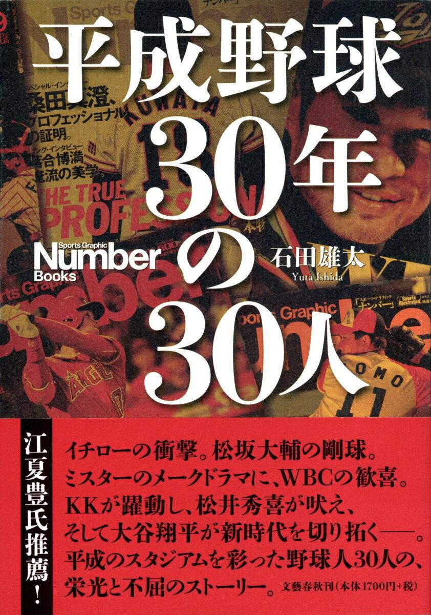 平成野球 30年の30人 [ 石田 雄太 ]