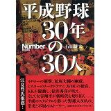 平成野球30年の30人 (Sports graphic Number books)