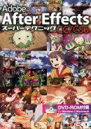 Adobe After Effects CC/CS6スーパーテクニック