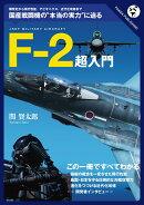 F-2超入門──どこが優れ、どこが劣っているか