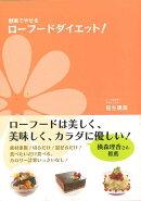 【バーゲン本】酵素でやせるローフードダイエット!