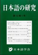 日本語の研究 2016年 01月号 [雑誌]