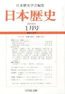 日本歴史 2016年 01月号 [雑誌]