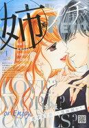 姉系Petit Comic (プチコミック) 1月号 2016年 01月号 [雑誌]