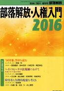 部落解放・人権入門2016 2016年 01月号 [雑誌]