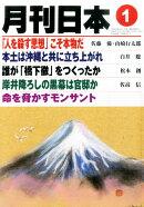 月刊 日本 2016年 01月号 [雑誌]