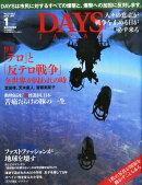DAYS JAPAN (デイズ ジャパン) 2016年 01月号 [雑誌]