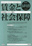 賃金と社会保障 2016年 1/25号 [雑誌]