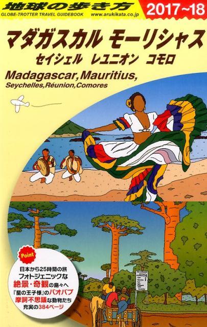 E12 地球の歩き方 マダガスカル モーリシャス セイシェル 2017〜2018 [ 地球の歩き方編集室 ]