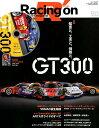 レーシングオンNo.503 JGTC/SUPER GT GT300 (ニューズムック)