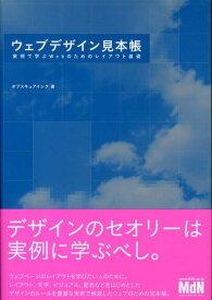 ウェブデザイン見本帳 実例で学ぶWebのためのレイアウト基礎 [ オブスキュアインク ]