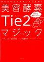美容酵素Tie2マジック [ Tie2・リンパ・血管研究会 ]