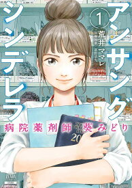 アンサングシンデレラ 病院薬剤師 葵みどり(1) (ゼノンコミックス) [ 荒井ママレ ]