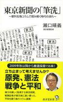 【バーゲン本】東京新聞の筆洗ー廣済堂新書