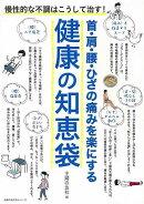 【バーゲン本】首・肩・腰・ひざの痛みを楽にする健康の知恵袋