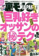 裏モノ JAPAN (ジャパン) 2016年 01月号 [雑誌]