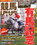 UMAJIN (ウマジン) 2016年 01月号 [雑誌]
