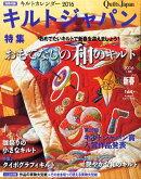 Quilts Japan (キルトジャパン) 2016年 01月号 [雑誌]