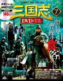 三国志DVD (ディーブイディー)&データファイル 2016年 1/7号 [雑誌]