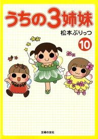 うちの3姉妹(10) [ 松本ぷりっつ ]