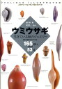 ウミウサギ生きている海のジュエリー 日本と世界のウミウサギ165種+生体写真53種 (ネイチャーウォッチングガイドブ…