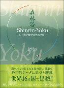Shinrin-Yoku(森林浴)