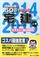 50日でうかる宅建(2014&2015 上巻)