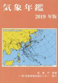 気象年鑑(2019年版) [ 気象業務支援センター ]