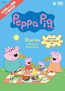 Peppa Pig Stories 〜Picnic ピクニック〜 ほか