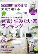 SUUMO注文住宅 大阪で建てる 2016年冬号 [雑誌]