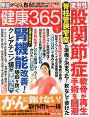 健康365 (ケンコウ サン ロク ゴ) 2016年 01月号 [雑誌]