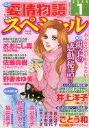 15の愛情物語スペシャル 2016年 01月号 [雑誌]