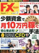月刊 FX (エフエックス) 攻略.com (ドットコム) 2016年 01月号 [雑誌]