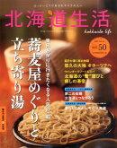 北海道生活 2016年 01月号 [雑誌]