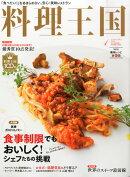 料理王国 2016年 01月号 [雑誌]