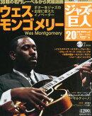 ジャズの巨人 第20号(1/19号) ウェス・モンゴメリー