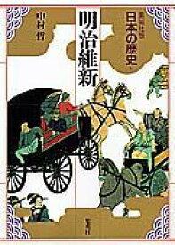 日本の歴史(16) 集英社版 明治維新 [ 児玉幸多 ]