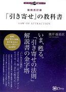 【予約】復刻改訂版 「引き寄せ」の教科書