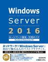 Windows Server 2016ネットワーク構築・管理ガイド Standard/Datacenter対応 [ 長岡秀明 ]