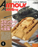 Armour Modelling (アーマーモデリング) 2016年 01月号 [雑誌]