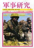 軍事研究 2016年 01月号 [雑誌]