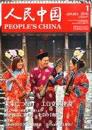 人民中国 2016年 01月号 [雑誌]