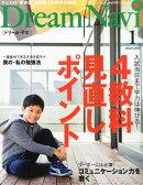 Dream Navi (ドリームナビ) 2016年 01月号 [雑誌]